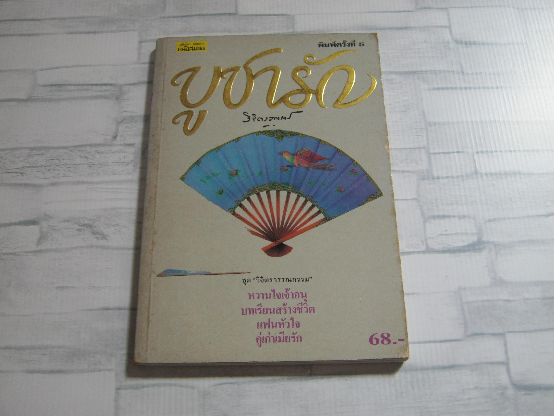 หนังสือชุด วิจิตรวรรณกรรม บูชารัก พิมพ์ครั้งที่ 5 พลตรีหลวงวิจิตรวาทการ เขียน