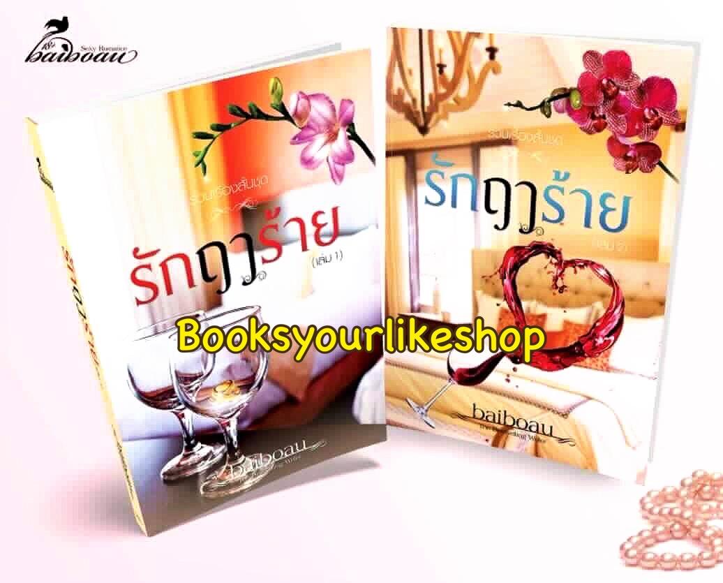 รักฤๅร้าย เล่ม 1-2 (รวมเรื่องสั้น / ใบบัว) Baiboau หนังสือใหม่ ทำมือ