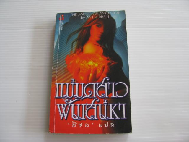 แม่มดสาวฝันเสน่หา (The Magic of Ancestor) Anita Bran เขียน สิชล แปล