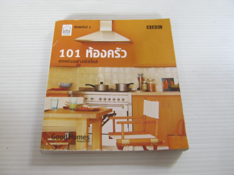 101 ห้องครัว ตกแต่งอย่างมีสไตล์ พิมพ์ครั้งที่ 2