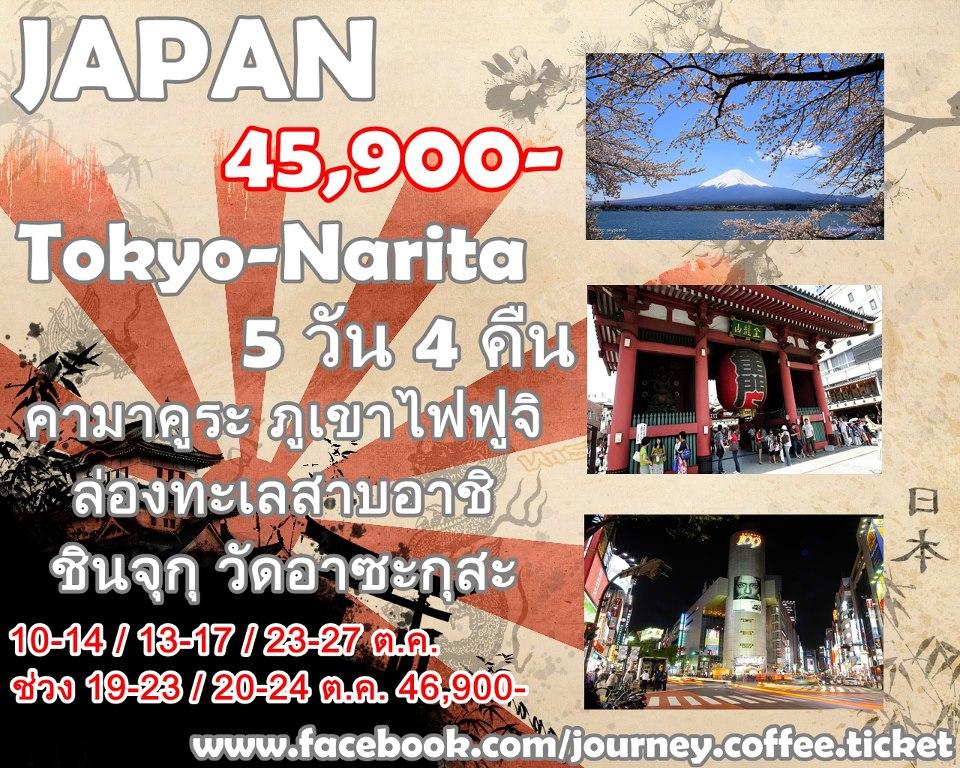 Japan (Tokyo - Narita) 5 วัน 4 คืน
