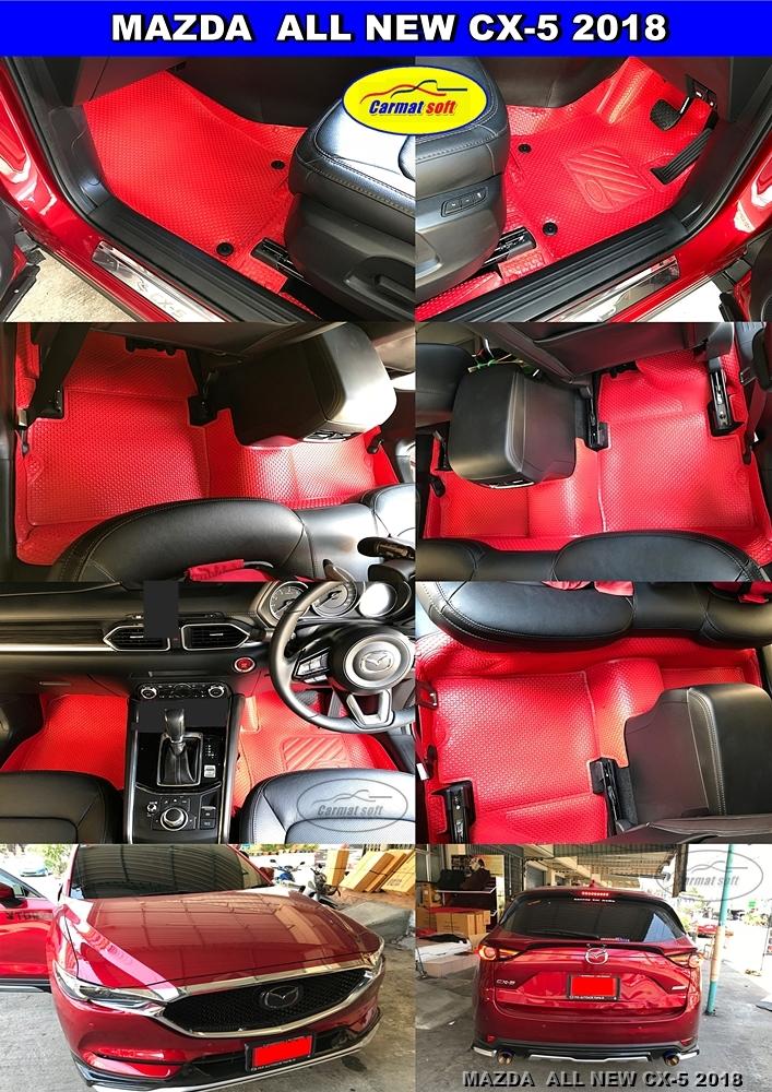 พรมกระดุมเม็ดเล็ก รีดขอบ NEW CX-5 ปี 2018 สีแดง เต็มคัน เข้ารูป100%