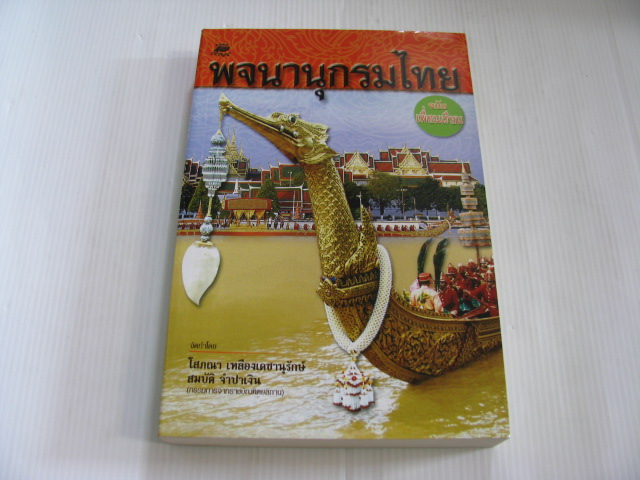 พจนานุกรมไทย ฉบับเพื่อนเรียน โดย โสภณา เหลืองเดชานุรักษ์และสมบัติ จำปาเงิน