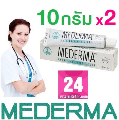 Mederma เจลลดรอยแผลเป็น จากเยอรมันนี 10 กรัม X 2 หลอด และยังได้ ส่งฟรีEMS