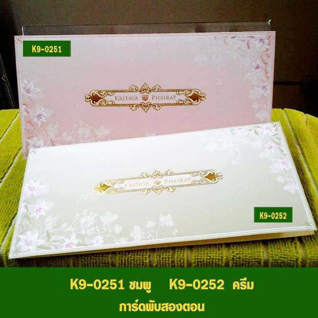 K 9-0251 K 9-0252