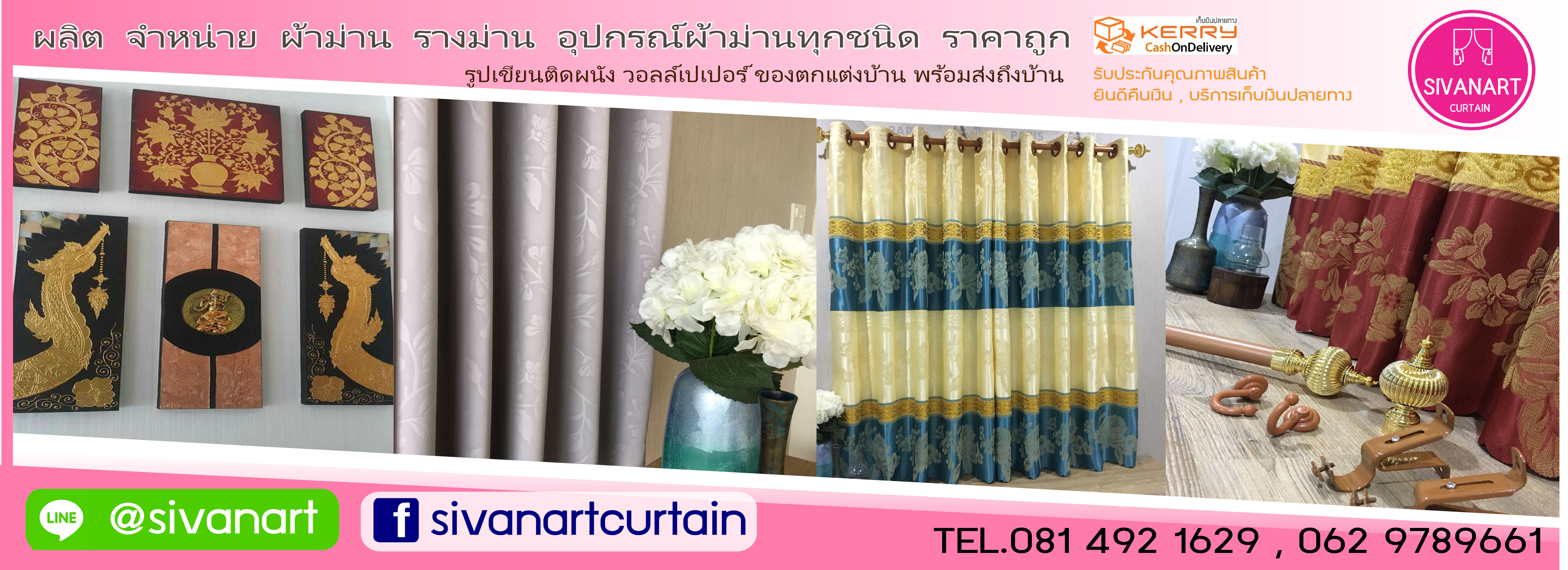 sivanartcurtain