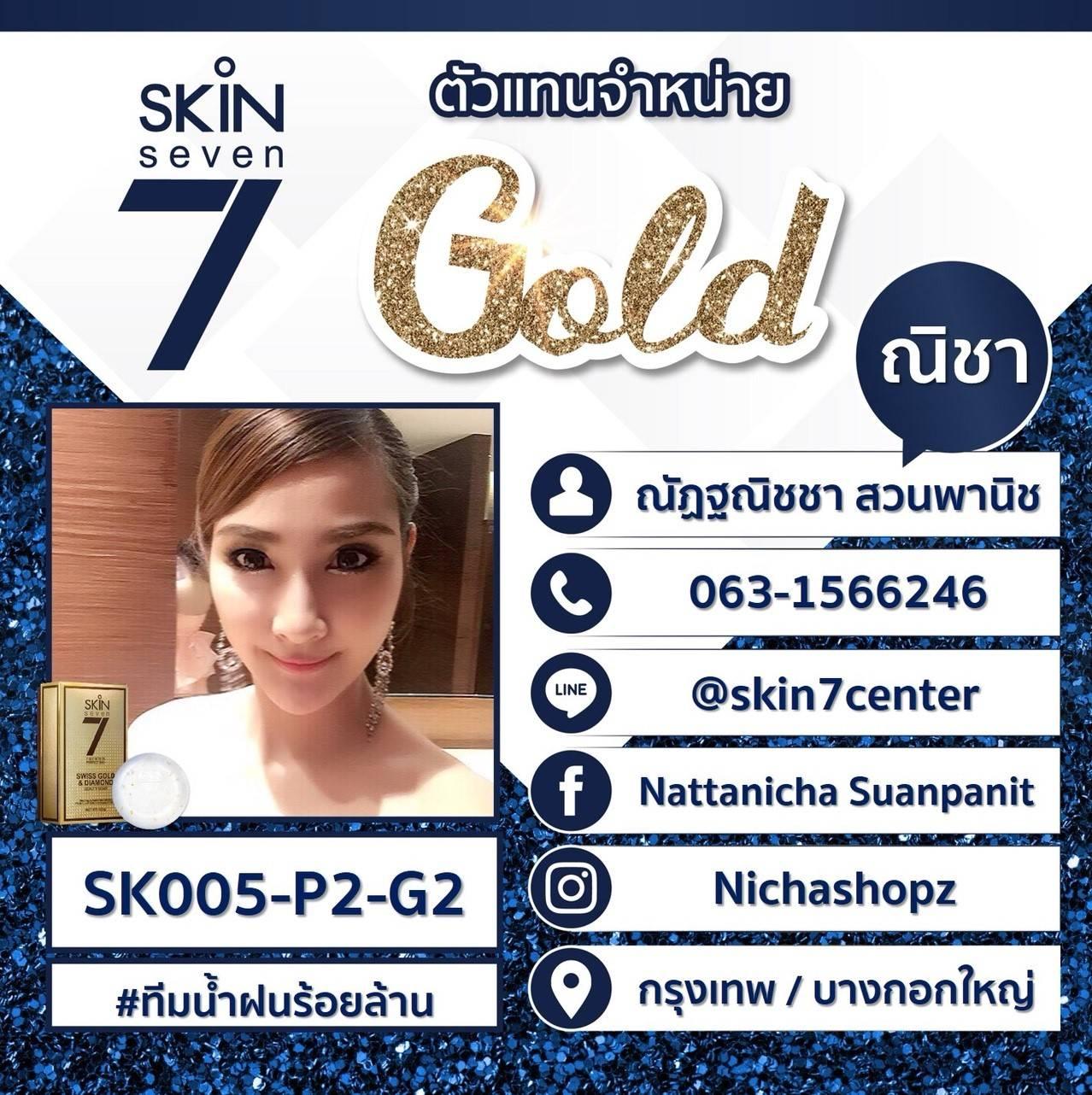 สบู่ Skin7