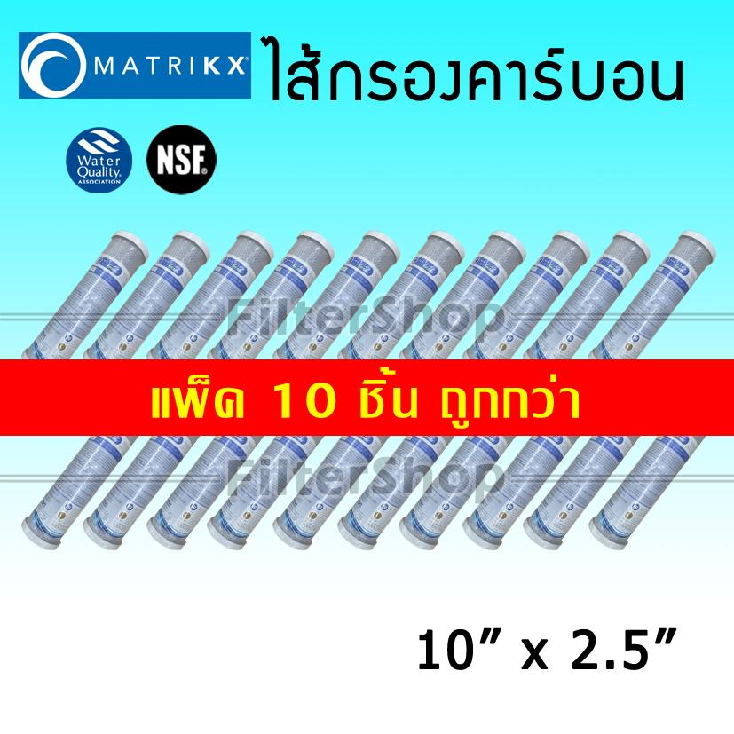 ไส้กรอง Carbon 10 นิ้ว x 2.5 นิ้ว MATRIKX CTO แพ็ค 10 ชิ้น