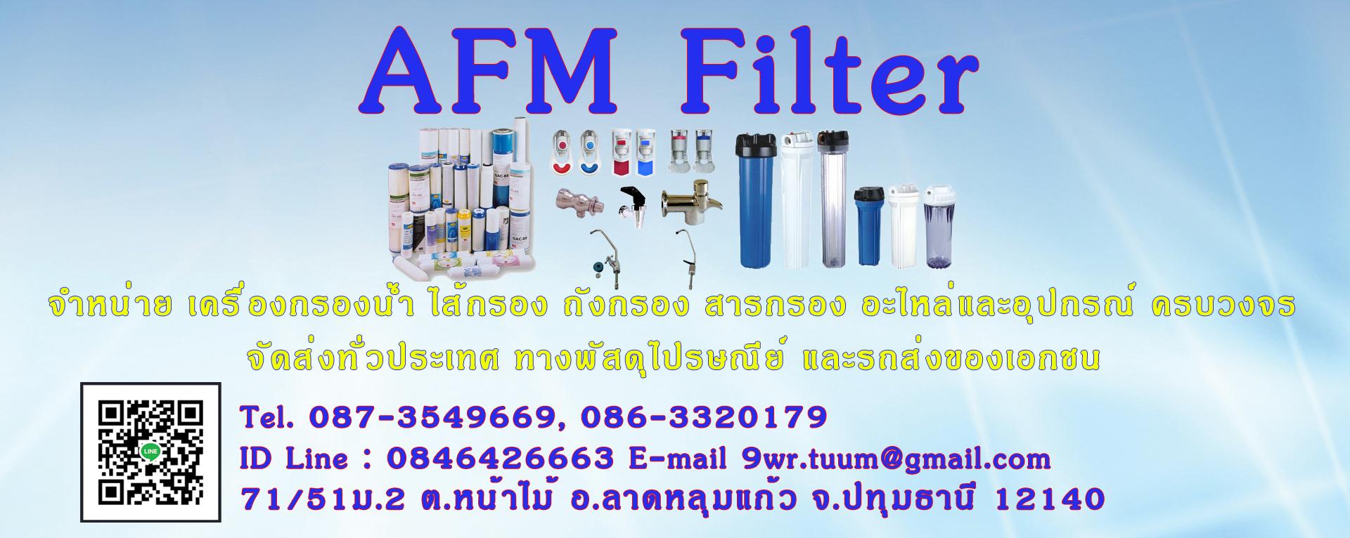 AFM Filtershop
