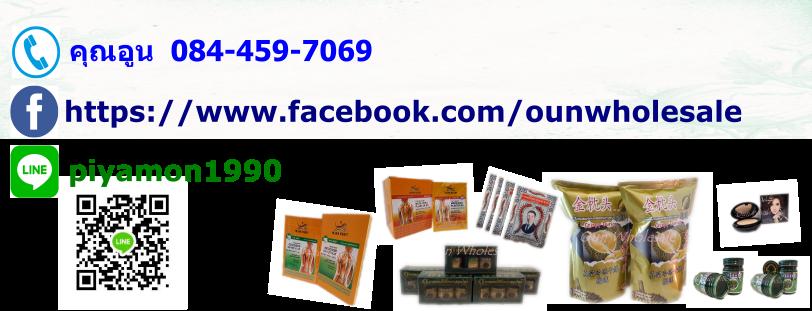 Oun Wholesale