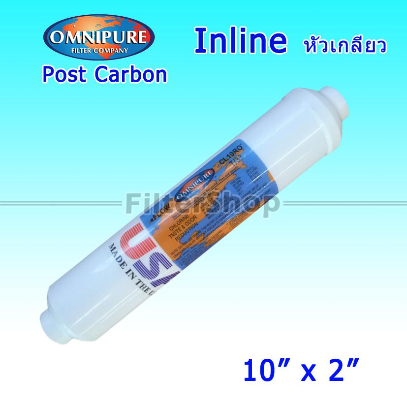 ไส้กรองน้ำ Post Carbon Omnipure USA 10 นิ้ว x 2 นิ้ว (CL10RO T33)
