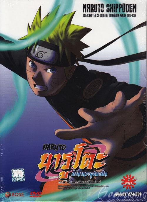 Naruto Shippuuden 3 / นารูโตะ ตำนานวายุสลาตัน 3 สิบสองนินจาผู้พิทักษ์ (มาสเตอร์ 4 แผ่นจบภาค + แถมปกฟรี)