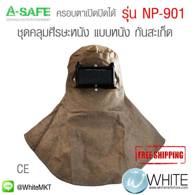 ชุดคลุมศีรษะหนัง แบบหนัง กันสะเก็ด หรือพ่นทราย พร้อมครอบตาเปิดปิดได้ รุ่น NP-901 (Welding Leather Hood) LnwMall