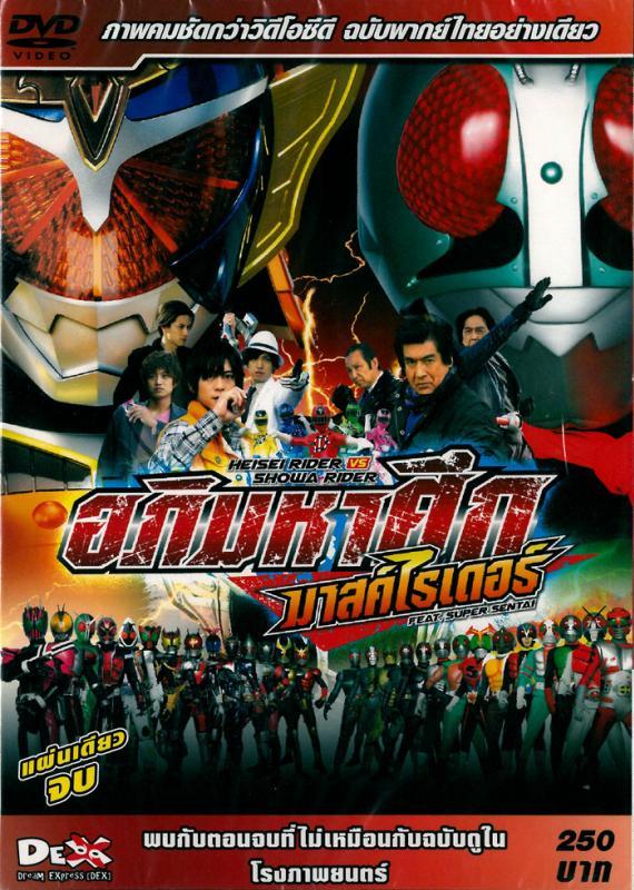 Heisei Rider VS Showa Rider Feat. Super Sentai / อภิมหาศึกมาสค์ไรเดอร์