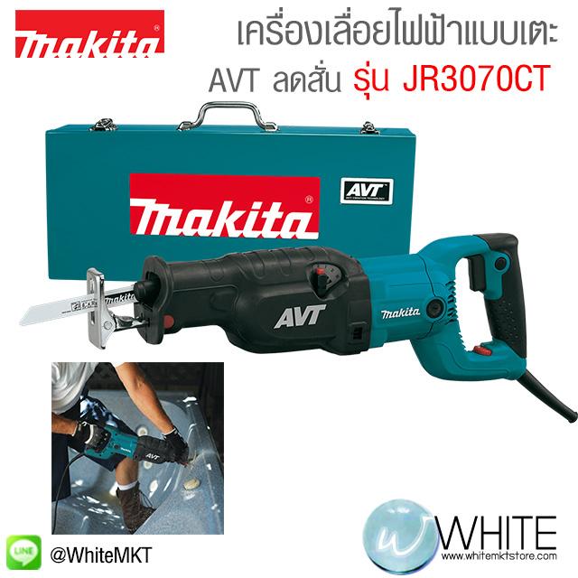 เครื่องเลื่อยไฟฟ้าแบบเตะ (AVT) ลดแรงสั่น รุ่น JR3070CT ยี่ห้อ Makita (JP) RECIPRO SAW 1,510 W