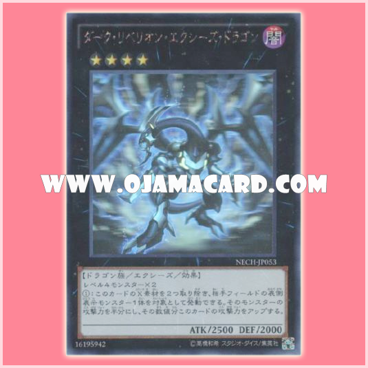 NECH-JP053 : Dark Rebellion Xyz Dragon (Holographic Rare)