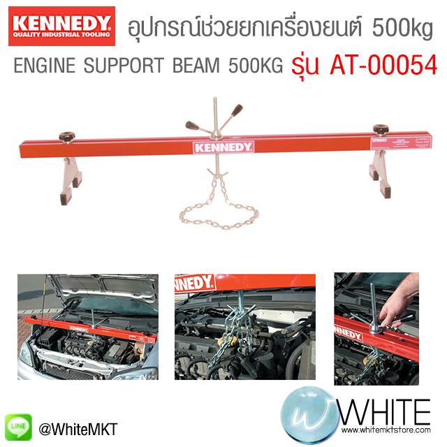 อุปกรณ์ช่วยยกเครื่องยนต์ รับน้ำหนักได้ 500กิโลกรัม ENGINE SUPPORT BEAM 500KG ยี่ห้อ KENNEDY ประเทศอังกฤษ