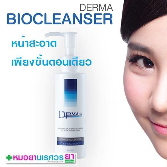 DERMA BIOCLEANSER ALL-IN-ONE REMOVAL LOTION ผลิตภัณฑ์เวชสำอางเช็ดทำความสะอาดผิวหน้าสูตรน้ำประจุลบโมเลกุลขนาดเล็กพร้อมสารสกัดจากธรรมชาติ