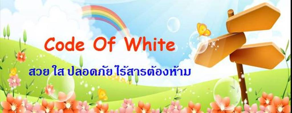 codeofwhite
