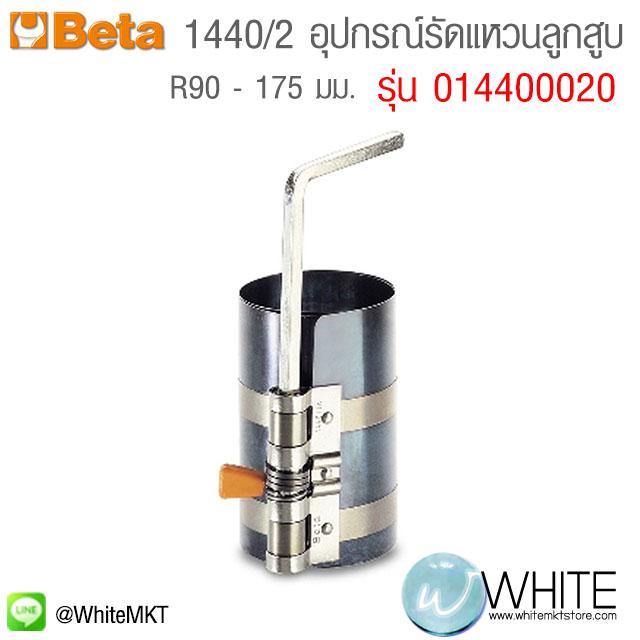 1440/2 อุปกรณ์รัดแหวนลูกสูบ R90 - 175 มม. รุ่น 014400020 ยี่ห้อ BETA จากประเทศอิตาลี