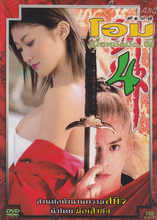 Erotic Ghost Story 4 : โอมเนื้อหนังมัง..ผี 4