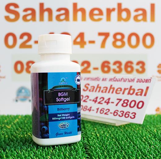 Eyecare Softgel โปร 1 ฟรี 1 SALE 60-80% BGM Softgel อายแคร์ซอฟท์เจล