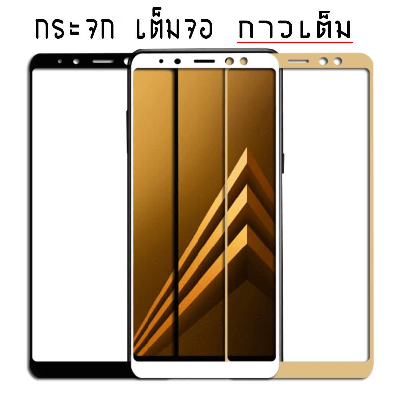 Samsung A8 2018 (เต็มจอ/กาวเต็ม) - กระจกนิรภัย P-One FULL FRAME แท้