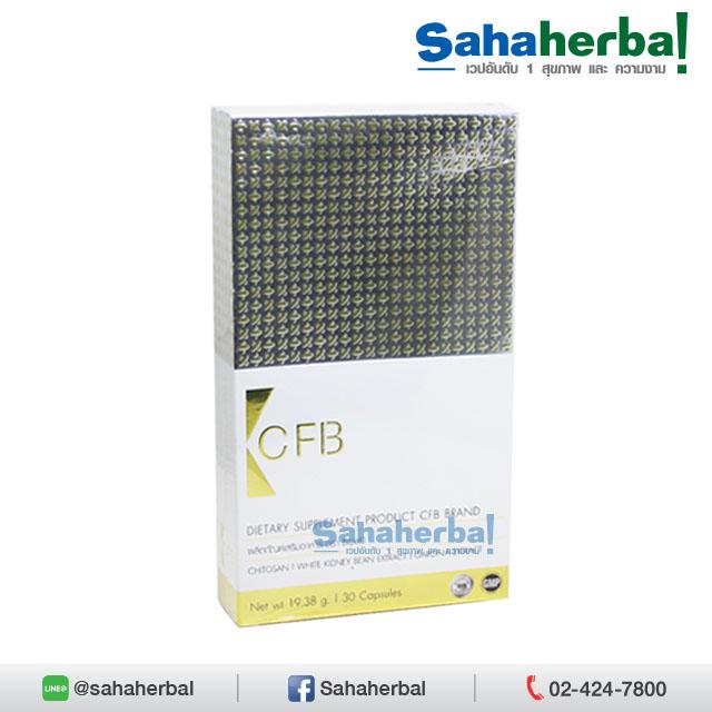 CFB 3 Control ซีเอฟบี ทรี คอนโทรล SALE 60-80% ฟรีของแถมทุกรายการ