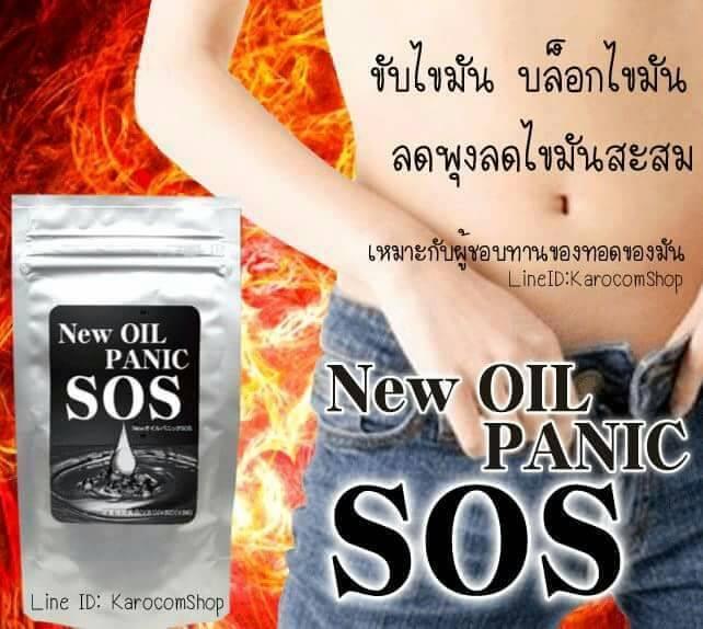 sos new oil