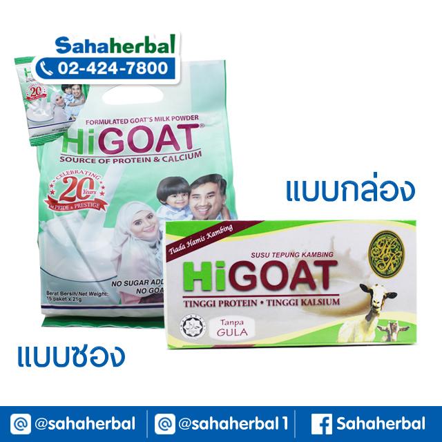 นมแพะ ไฮโก๊ต HIGOAT SALE 60-80% ฟรีของแถมทุกรายการ HIGOAT Instant Goats Milk Powder