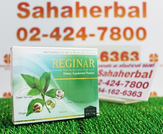 Reginar รีจิน่า โปร 1 ฟรี 1 SALE 63-85% ลดน้ำหนัก