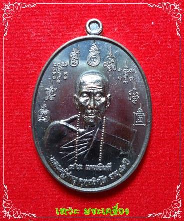 เหรียญ ๙ นะ เทพยินดี เนื้อนวะเต็มสูตร หลวงปู่คำบุ วัดกุดชมภู จ.อุบลราชธานี
