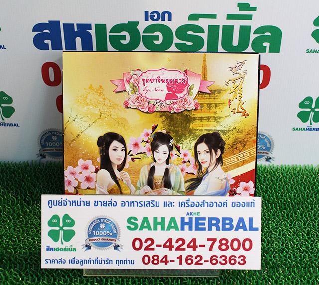 แชมพูยาจีน Chinese Herbal Hair Treatment โปร 1 ฟรี 1 SALE 66-84%