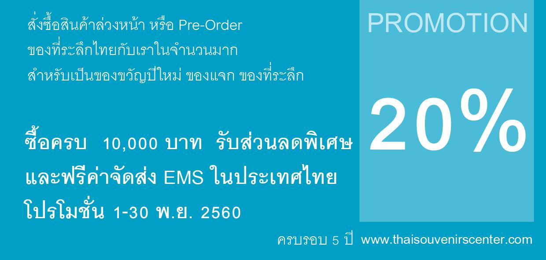 โปรโมชั่นสั่งซื้อล่วงหน้า(Pre-Order)รับส่วนลดพิเศษ 20% 1-30 พ.ย.60