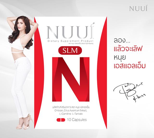 NUUI SLM หนุย เอสเเอลเอ็ม SALE 60-80% ฟรีของแถมทุกรายการ