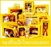 ของที่ระลึกไทยกล่องทอง ของพรีเมี่ยม ของขวัญปีใหม่ ของขวัญให้ลูกค้า thaisouvenirscenter