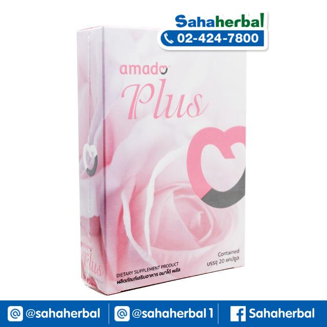 Amado Plus อมาโด้ พลัส อาหารเสริมคุณผู้หญิง SALE 60-80% ฟรีของแถมทุกรายการ