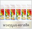 ของที่ระลึกแบบไทยๆ พวงกุญแจไทยแลนด์ แบบคลาสสิค