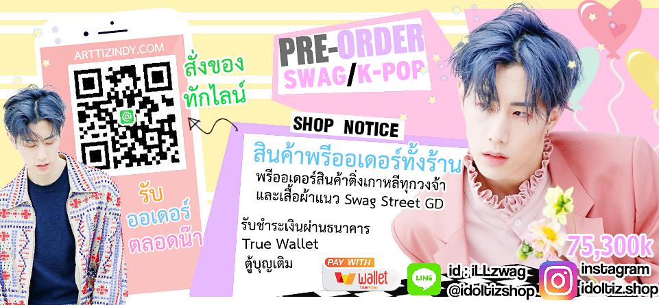 ArtTizIndy พรีออเดอร์สินค้าแฟนคลับเกาหลี K-POP ทุกวง