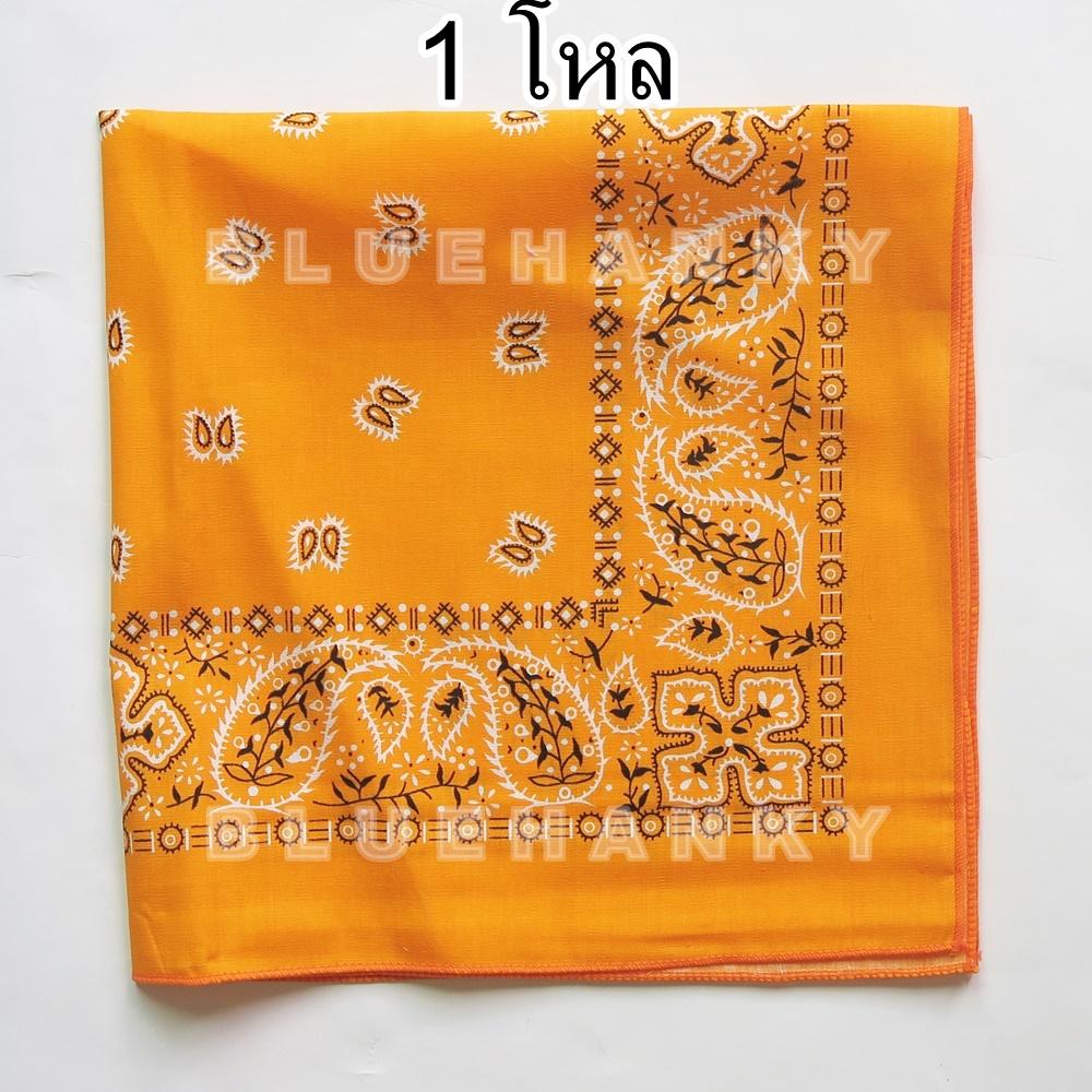 1โหล สีส้ม ผ้าพันคอคาวบอย ผ้าโพก Bandanas Prisley