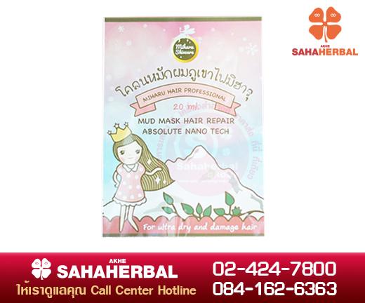 โคลนหมักผมภูเขาไฟ Miharu โปร 1 ฟรี 1 SALE 69-87% by Miharu Skincare