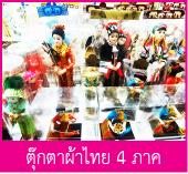 ของขวัญที่ระลึก ตุ๊กตาผ้าชุดไทย 4 ภาค ตุ๊กตาผ้าชาวเขา สินค้าแฮนด์เมด thaisouvenirscenter
