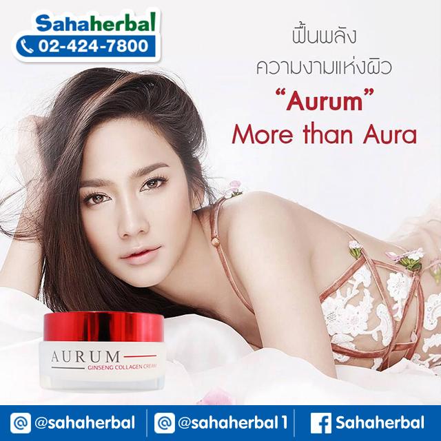 Aurum Ginseng Collagen Cream ครีม อั้ม พัชราภา SALE 60-80% ฟรีของแถมทุกรายการ