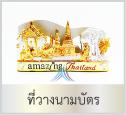 ของที่ระลึกไทย ที่วางนามบัตร