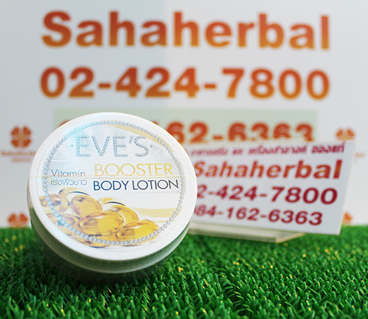 EVE's Booster Body Lotion อีฟ บูสเตอร์ บอดี้ โลชั่น โปร 1 ฟรี 1 SALE 69-83%