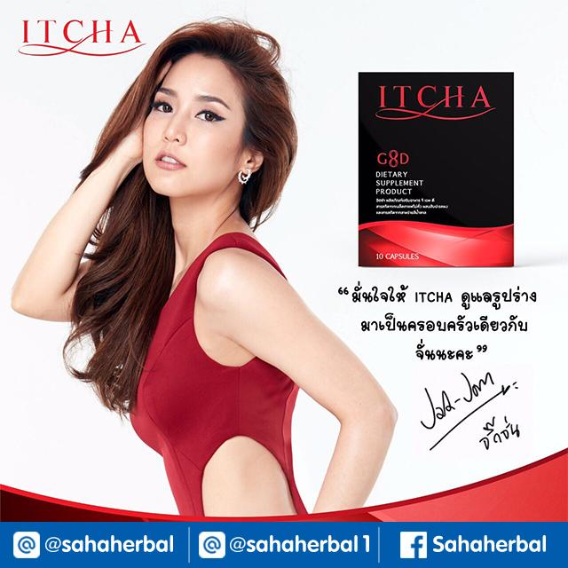 ITCHA อิทช่า ลดน้ำหนัก by จั๊กจั่น SALE 60-80% ฟรีของแถมทุกรายการ