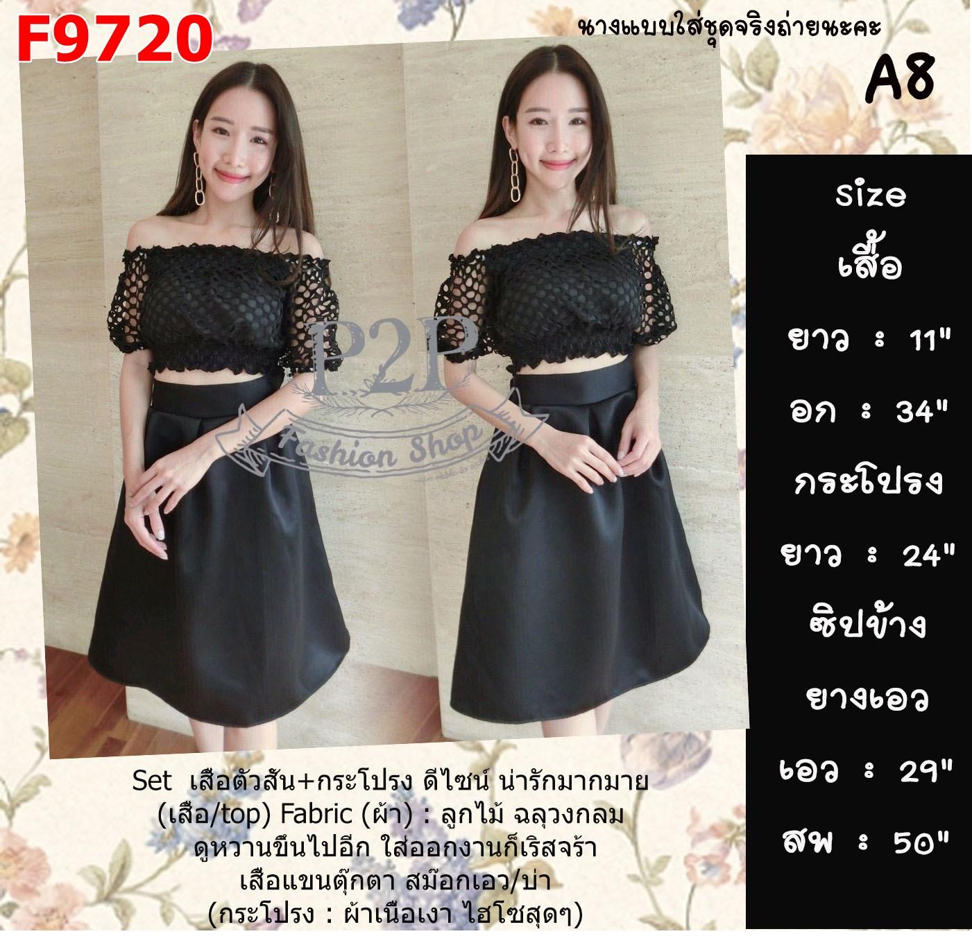 F9720 Set 2 Pieces เสื้อตัวสั้น แขนตุ๊กตา + กระโปรงยาว สีดำ