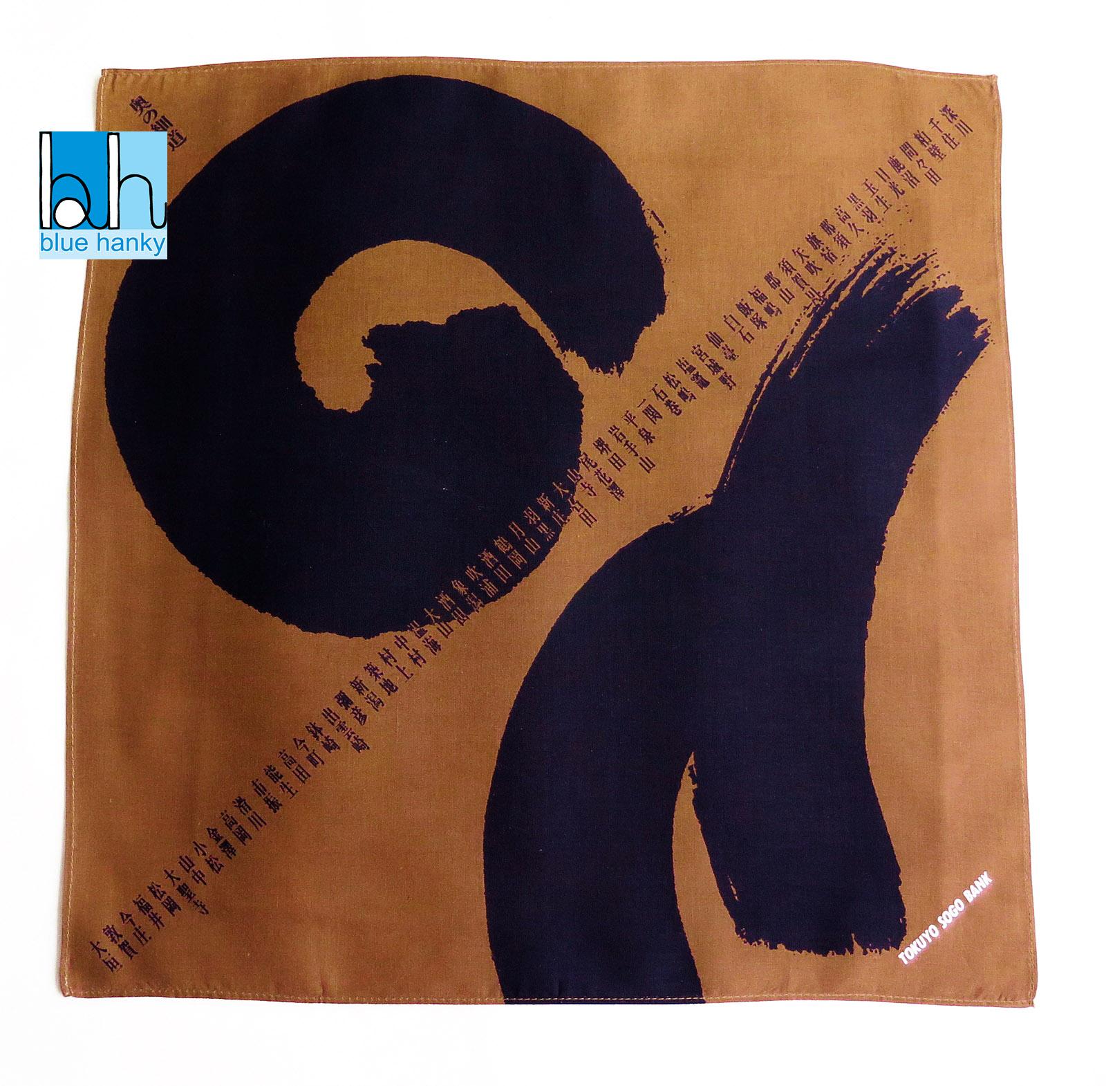 """#72 18"""" TOKUYO SOGO BANK ผ้าเช็ดหน้ามือ2 สภาพดี ผ้าเช็ดหน้าผืนใหญ่"""