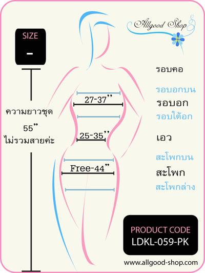 ภาพบอกขนาดสัดส่วนของ[ชุดราตรี]เดรสยาวสีชมพู LDKL-059-PK ในสไตล์ของร้าน allgood-shop