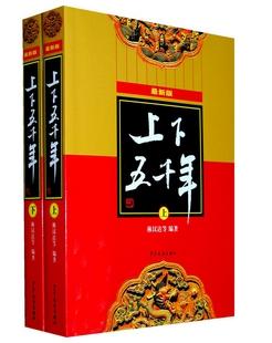 ประวัติศาตร์จีน 上下五千年(最新版)